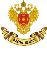 ФМБА РОССИИ 70 ЛЕТ
