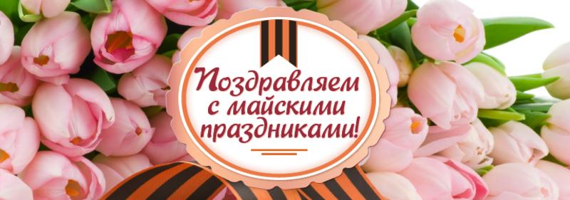С ВЕСЕННИМИ ПРАЗДНИКАМИ!!!