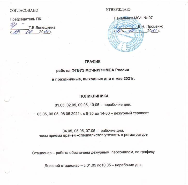 ГРАФИК РАБОТЫ ФГБУЗ МСЧ № 97 ФМБА РОССИИ
